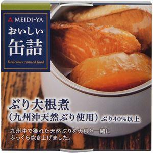 (まとめ買い)明治屋 おいしい缶詰 ぶり大根煮(九州沖天然ぶり使用) 150g×12セット - 拡大画像