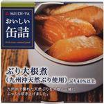 (まとめ買い)明治屋 おいしい缶詰 ぶり大根煮(九州沖天然ぶり使用) 150g×12セット