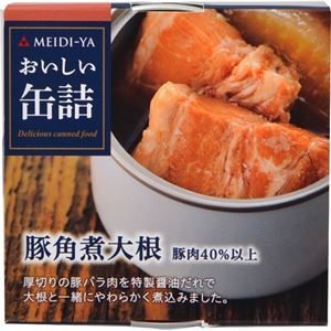 (まとめ買い)明治屋 おいしい缶詰 豚角煮大根 150g×10セット - 拡大画像