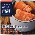(お徳用 10セット) 明治屋 おいしい缶詰 豚角煮大根 150g ×10セット