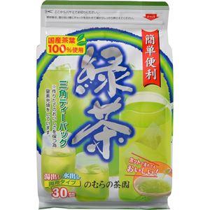 (まとめ買い)のむらの茶園 緑茶 三角ティーバッグ 30袋×13セット - 拡大画像