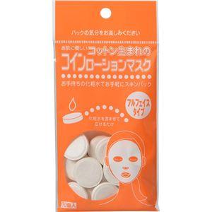 (まとめ買い)アイエスビー コイン型ローションマスク フルフェイスタイプ 30個×24セット