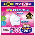 (まとめ買い)立体設計 ダブルワイヤーマスク 女性・子供用サイズ お徳用 120枚入×4セット