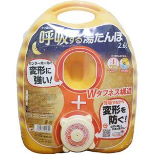 (まとめ買い)呼吸する湯たんぽ 2.6L×3セット