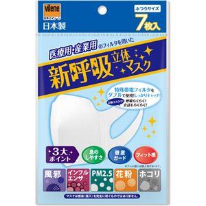 (まとめ買い)深呼吸立体マスク ふつうサイズ 7枚入×7セット