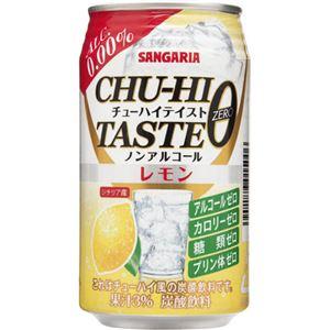 【ケース販売】チューハイテイスト レモン 350g×24本