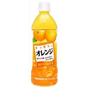 【ケース販売】すっきりとオレンジ 500ml×24本