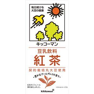 (まとめ買い)【ケース販売】キッコーマン 豆乳飲料 紅茶 1000ml×6本×3セット - 拡大画像