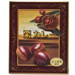 (まとめ買い)栗カレー(中辛) 230g×21セット