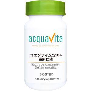 (まとめ買い)アクアヴィータ コエンザイムQ10&亜麻仁油 30粒×2セット - 拡大画像