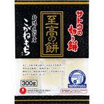 (まとめ買い)サトウ 至高の餅 新潟魚沼こがねもち 300g×10セット