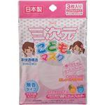 (まとめ買い)三次元こども用マスク ピンク 3枚入×3セット