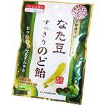 (まとめ買い)なた豆すっきりのど飴 80g×8セット