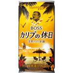【ケース販売】サントリー BOSS(ボス) カリブの休日 185g×30本