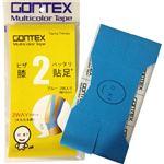 【訳あり・在庫処分】(まとめ買い)GONTEX 膝貼足2+ GTCT010HBL ブルー 幅10cm×長さ55cm 膝や太腿サポート用カットテープ×5セット