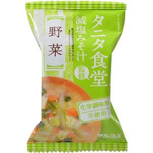 (まとめ買い)【ケース販売】マルコメ タニタ食堂監修 減塩みそ汁 野菜 8g×10個×5セット