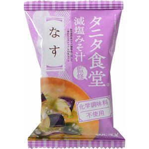 (まとめ買い)【ケース販売】マルコメ タニタ食堂監修 減塩みそ汁 なす 9g×10個×5セット