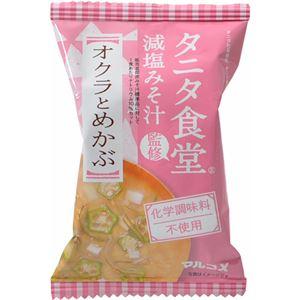(まとめ買い)【ケース販売】マルコメ タニタ食堂監修 減塩みそ汁 オクラとめかぶ 8g×10個×5セット