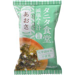 (まとめ買い)【ケース販売】マルコメ タニタ食堂監修 減塩みそ汁 あおさ 7g×10個×5セット
