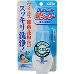 (まとめ買い)アレルシャット 鼻シャワー ミストタイプ 70ml(約500プッシュ)×3セット