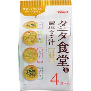(まとめ買い)マルコメ タニタ食堂監修 減塩みそ汁 アソート 4食入り×13セット - 拡大画像