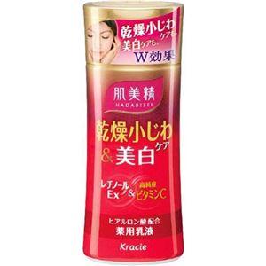(まとめ買い)肌美精 乾燥小じわケア&美白 薬用乳液 130ml×3セット