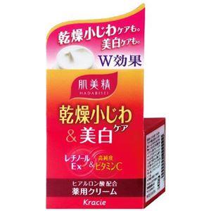 (まとめ買い)肌美精 乾燥小じわケア&美白 薬用クリーム 50g×3セット