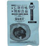 (まとめ買い)LLF食品 長期賞味期限食品 鯖味噌煮 75g(1切)×30セット