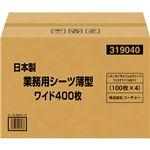 (まとめ買い)コーチョー 日本製業務用シーツ薄型ワイド400枚×5セット