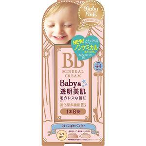 (まとめ買い)ベビーピンク BBクリーム 01ライトカラー 20g×5セット - 拡大画像