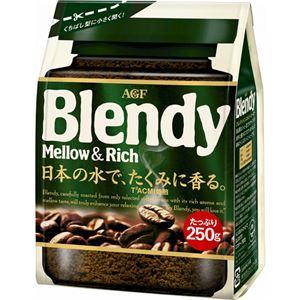 (まとめ買い)ブレンディ メロウ&リッチ 袋 250g×8セット