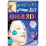 (まとめ買い)肌美精 超浸透3Dマスク 美白 4枚入×5セット