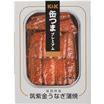 (まとめ買い)K&K 缶つまプレミアム 福岡県産 筑紫金うなぎ蒲焼 95g×3セット
