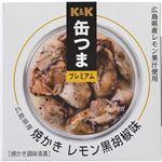 (まとめ買い)K&K 缶つまプレミアム 広島県産 焼かきレモン黒胡椒味 70g×8セット