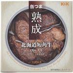 (まとめ買い)K&K 缶つま熟成 北海道短角牛 ロースト 60g×4セット