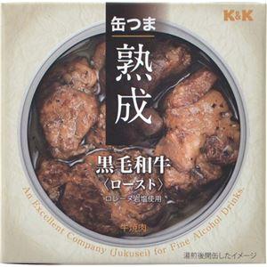 (まとめ買い)K&K 缶つま熟成 黒毛和牛 ロースト 60g×4セット