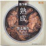 (まとめ買い)K&K 缶つま熟成 黒毛和牛 ロースト 60g×3セット