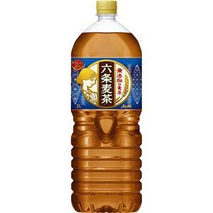 【ケース販売】アサヒ 六条麦茶 2000ml×6本