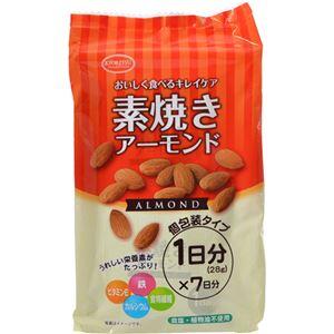 【訳あり・在庫処分】(まとめ買い)共立食品 素焼きアーモンド 196g(28g×7袋)×10セット 【賞味期限:2016年10月14日】