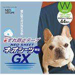 (まとめ買い)ネオシーツGX厚型 +ずれ防止 ワイド 44枚×6セット