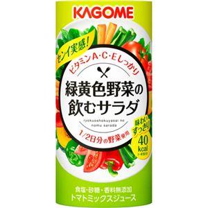 カゴメ 緑黄色野菜の飲むサラダ 195g×15本×3セット