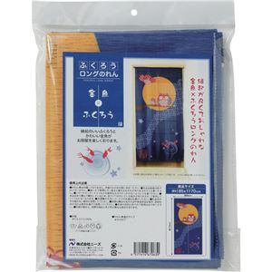 (まとめ買い)ふくろうロングのれん 金魚×2セット