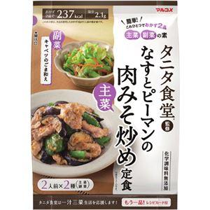 (まとめ買い)マルコメ タニタ食堂監修 なすとピーマンの肉みそ炒め定食 48g×20セット