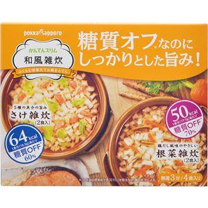 (まとめ買い)糖質オフ生活 かんてんスリム 和風寒天雑炊 アソート4食入り×7セット - 拡大画像
