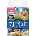 【訳あり・在庫処分】(まとめ買い)マナーウェア 男の子用 小型犬用 46枚×2セット
