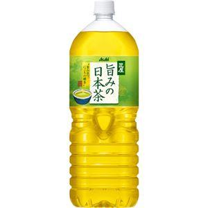 【ケース販売】アサヒ 匠屋 旨みの日本茶 2000ml×6本