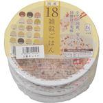 (まとめ買い)アイズ 国産18雑穀ごはん 160g×3食セット×8セット