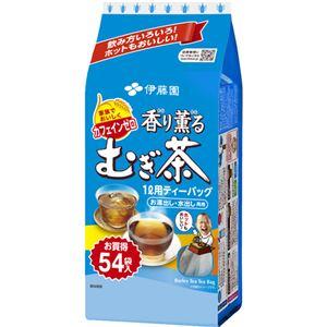 (まとめ買い)伊藤園 香り薫るむぎ茶 ティーバッグ 54袋×4セット