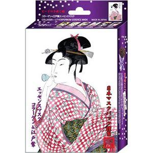(まとめ買い)浮世絵シリーズ 歌麿ライン エッセンスマスク コラーゲン+江戸紫 10枚入×5セット - 拡大画像