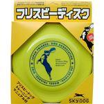 (まとめ買い)SKY DOG(スカイドッグ) フリスビーディスク L イエロー×2セット